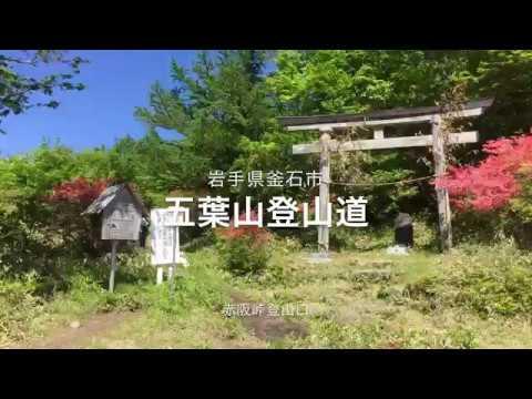 登山動画 岩手県 五葉山 5月下旬^^