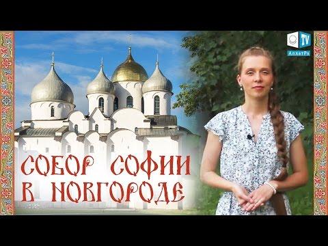 Собор Святой Софии в Великом Новгороде. История и знаки. Икона Знамение