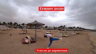 Мы в Египте Успели до карантина Борьба за лучший номер Оценка отеля