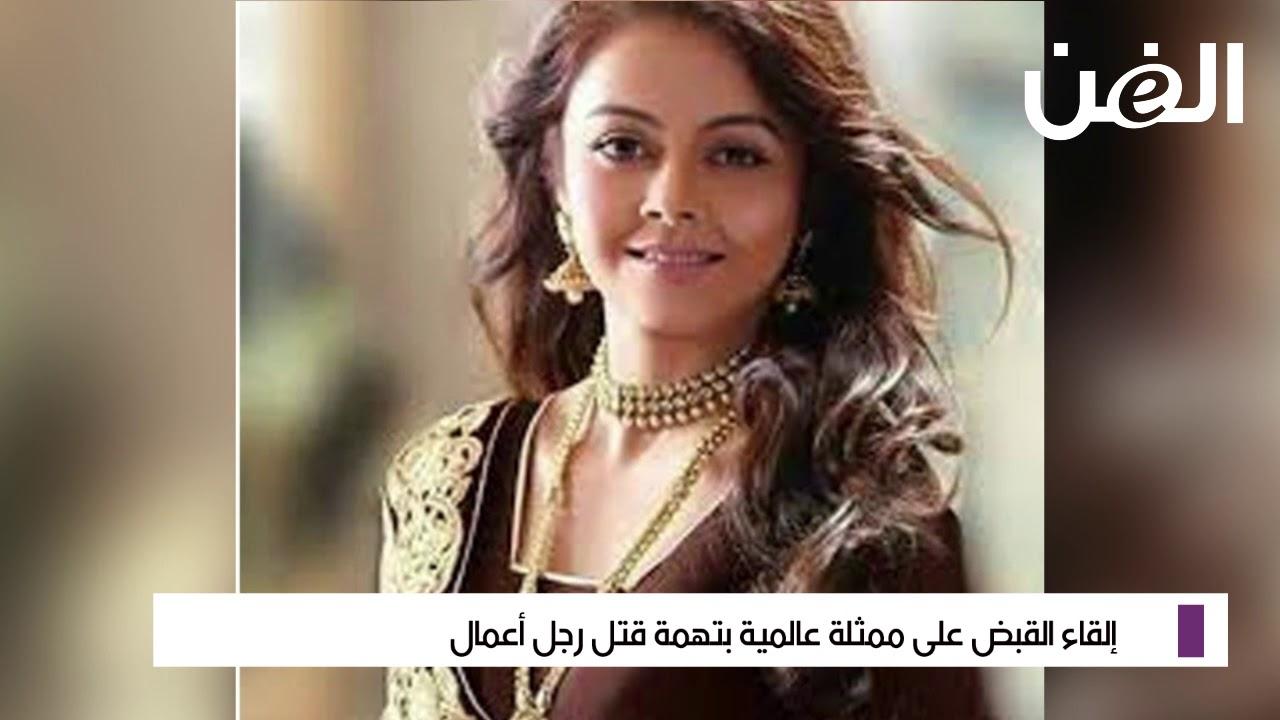 الموت يغيّب ممثلة وإعلامية عربية وإلقاء القبض على نجمة عالمية
