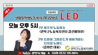 오늘부터 L.E.D 시즌2 11회 / 디지털 노마드-트…