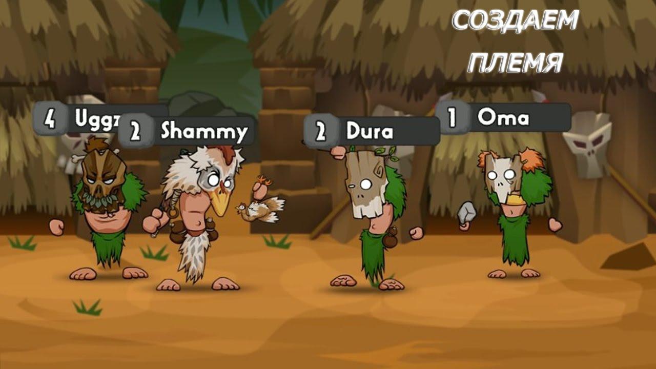 симулятор пещерного человека играть онлайн бесплатно
