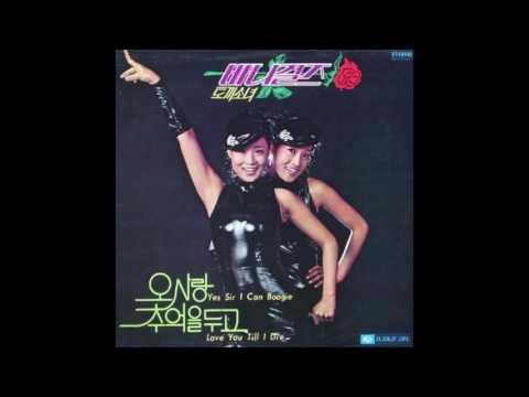 Bunny Girls - 망서린 걸까 (funky Pop, South Korea, 1978)