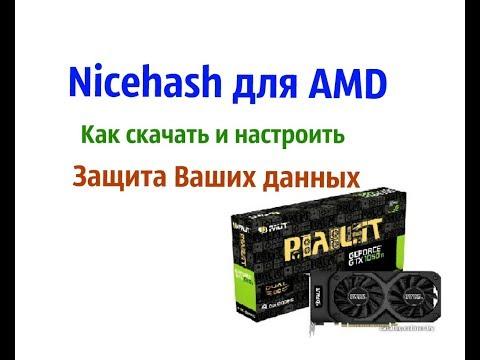 Nicehash. Nicehash Miner.Nicehash настройка майнинга на картах AMD
