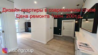 Дизайн квартиры в современном стиле Ремонт квартиры в новостройке под ключ Цена ремонта 1млн 200т