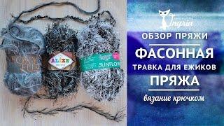 ㋛ Обзор пряжи ㋛ Черно-белая травка для вязания ежиков ㋛ Мой топ 3.