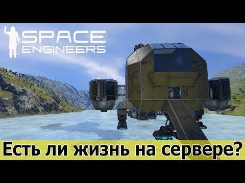 Space Engineers: Жив ли еще мультиплеер? Тестируем выживание на сервере. +Небольшой опрос.