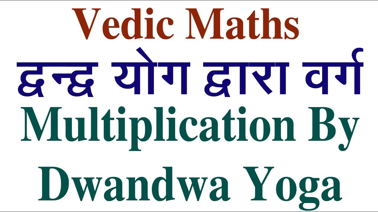 Q. No. 5 to 8 Ex 1.3 Ch 1 Vedic Maths Multiplication By Dwandwa Yoga ...