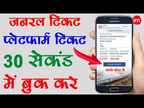 How to Book a General Train Ticket Online | By Ishan [Hindi]