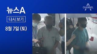 """[다시보기] [단독]""""朴 석방론 막고 반보수투쟁""""…北 …"""