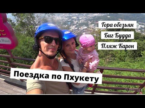 ПОЕЗДКА ПО ПХУКЕТУ / ГОРА ОБЕЗЬЯН / ПЛЯЖ КАРОН / БИГ БУДДА