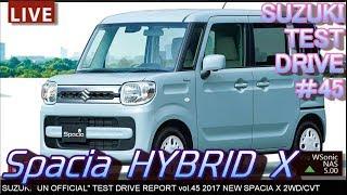 【FULLHD】スズキ 2017/12 新型スペーシア HYBRID X 試乗インプレッション(市街地)