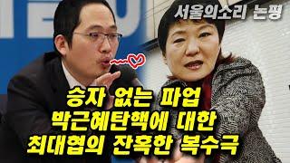 [서울의소리 논평] 승자 없는 파업, 박근혜탄핵에 대한…