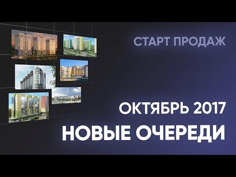 Новые очереди ЖК. Октябрь. Новостройки Санкт-Петербурга и Ленинградской области