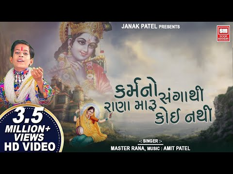 કર્મ નો સંગાથી રાણા મારુ કોઈ નથી {VIDEO} : Karm No Sangathi Rana Maru : Master Rana : Soormandir