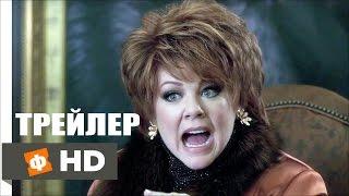 Мишель Дарнелл | The Boss   Русский трейлер (2016)