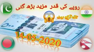 Saudi riyal rate in Pakistan India Bangladesh Nepal, Saudi riyal rate today, 14 May 2020,