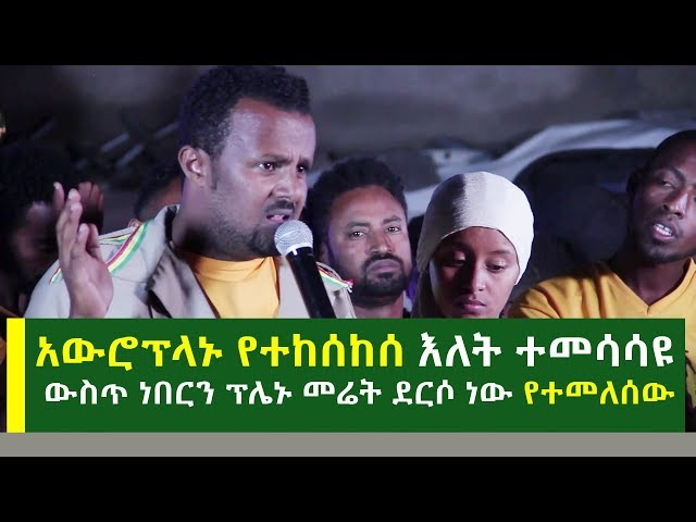 Yared Shumete About Another Ethiopian Boeing 737 Max 8