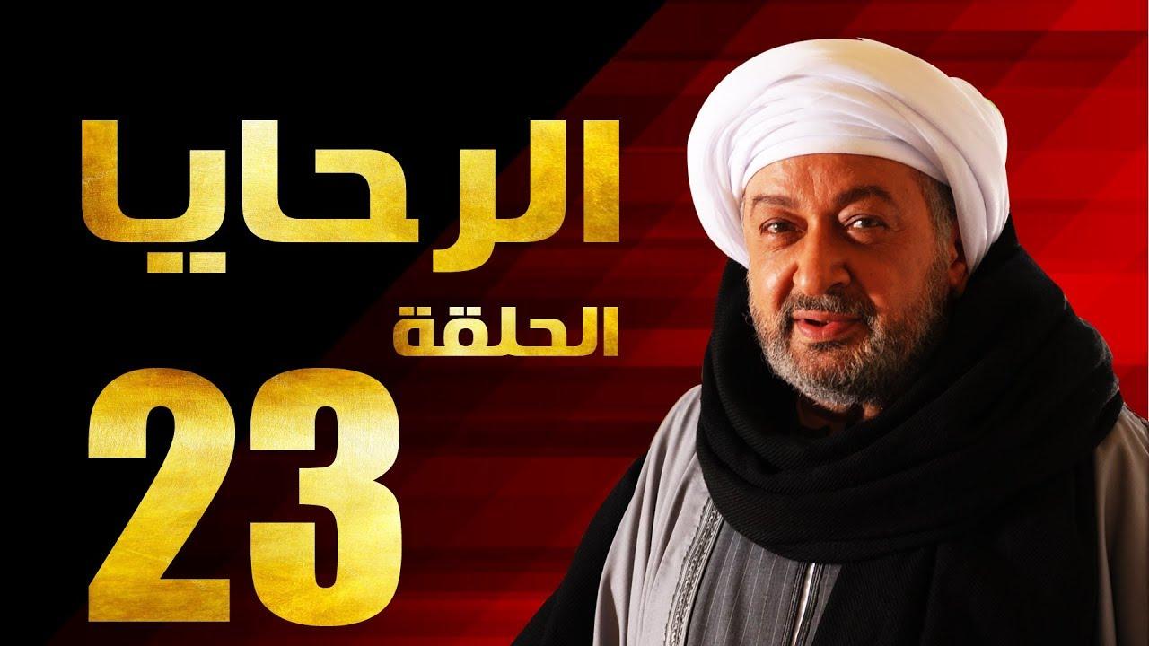 مسلسل الرحايا الحلقة الثانية العشرون بطولة النجم نور الشريف El Rahaya Ep22 Youtube