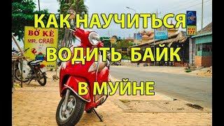 видео Велопрогулка на Красные дюны в Муйне