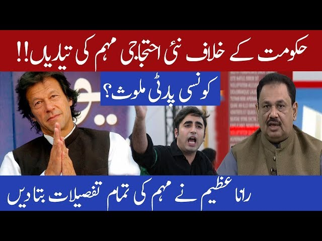 Which party is going to start campaign against PTI govt: Rana Azeem  | 12 November 2019 | 92NewsHD