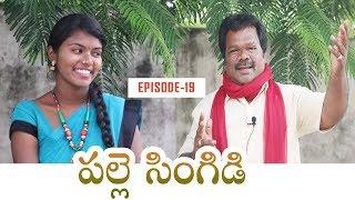 Folk Singer Pinniti Dasu Exclusive Interview    Palle Singidi    #Shirisha