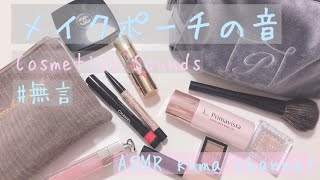 【ASMR】【無言】メイクポーチの音 Cosmetics Sounds【音フェチ】