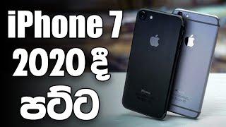 Apple iPhone 7 | 2020 දී පට්ට