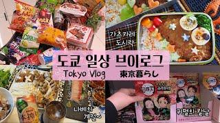 일본도시락,도쿄일상비법소스로 일본식 된장 아구탕(앙…