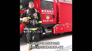 秋の火災予防運動【渋谷コミュニティニュース】