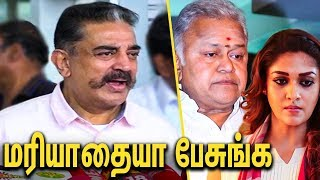 நீங்க  இப்படி பேசலாமா ? : Kamal Speech About Radha Ravi Controversial Comments | Nayanthara