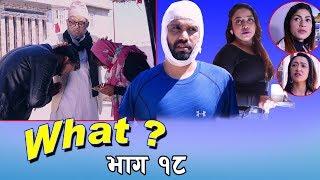 राजु मास्टरको WHAT Part 18 | 10 March 2019 | Raju Master | Master TV