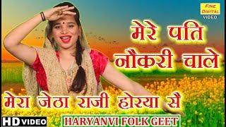 मेरे पति नौकरी चाले मेरा जेठा राजी होरया सै - Haryanvi Folk Song | Lok Geet 2019 | Dolly Sharma Song