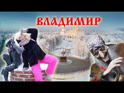 МОСКВА-ВЛАДИМИР 2019