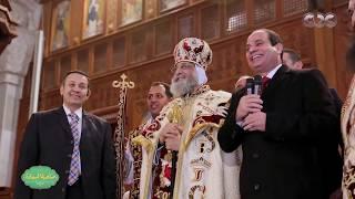 صاحبة السعادة | لقاء خاص مع البابا تواضروس بمناسبة عيد الميلاد المجيد | الجزء 2