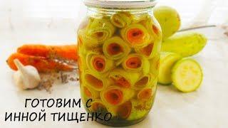 Новый Рецепт из Кабачков! Маринованные ХРУСТЯЩИЕ Рулетики ИЗ КАБАЧКОВ на ЗИМУ! Кабачки рецепты