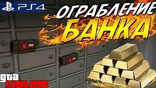 ОГРАБЛЕНИЕ БАНКОВ !!! ПРОХОДИМ СКВОЗЬ СТЕНЫ! GTA V - Online #148 [PLAYSTATION 4]