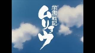 NHKアニメ「学園戦記ムリョウ」エンディングテーマ.
