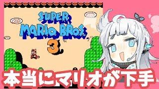 [LIVE] 【SUPER MARIO BROS. 3】本物の下手なマリオ見せてあげる【杏戸ゆげ /ブイアパ】