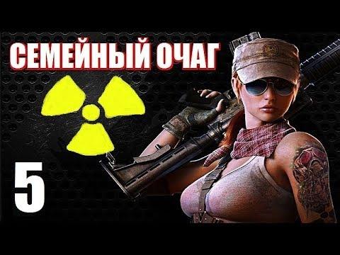 СТАЛКЕР - СЕМЕЙНЫЙ ОЧАГ - 5 серия - ДОВОЛЬНЫЙ АКИМ и ЦВЕТЫ ЗОНЫ!