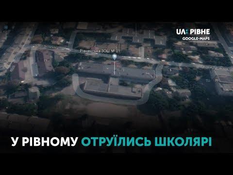 Телеканал UA: Рівне: На кишкову інфекцію захворіли діти із ЗОШ №1
