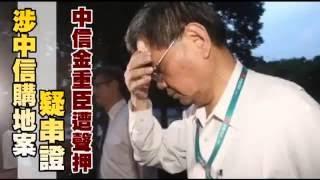 中信金掏空百億案 大帳房遭聲押--蘋果日報20160818