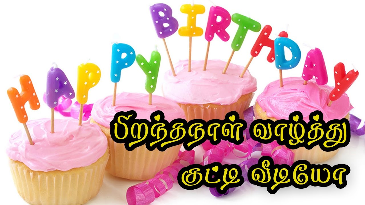 birthday song in tamil video 060
