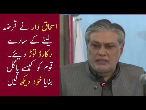 How Ishaq Dar Burdened Country's Economy?