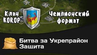 Битва за Укрепрайон - КОРМ2 vs KOROP