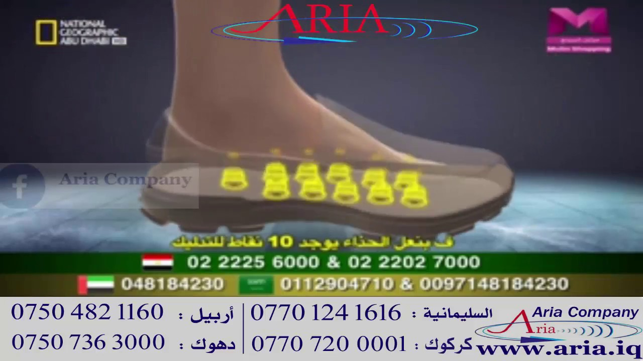726f7f61a S0le & S0ul shoes -Aria Company - YouTube