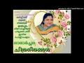 Ariyaathe ariyathe ennile ennil nee....Cover Version by Sreelekha Manoj