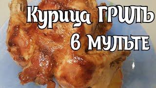 Курица ГРИЛЬ но в мультиварке маленький праздник для семьи Tefal RK815
