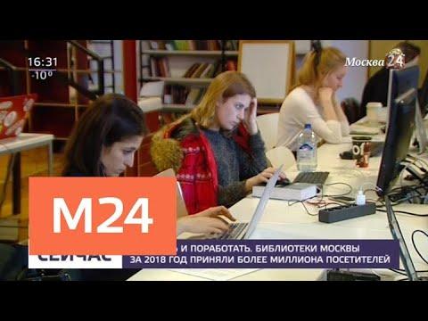 Библиотеки Москвы в 2018 году приняли более миллиона посетителей - Москва 24