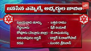 Janasena MLA Candidates List in AP | Janasena MP List | Pawan Kalyan | Telangana | YOYO TV Channel